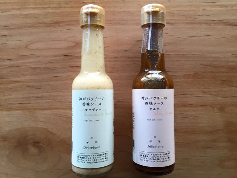 神戸パクチーの香味ソース