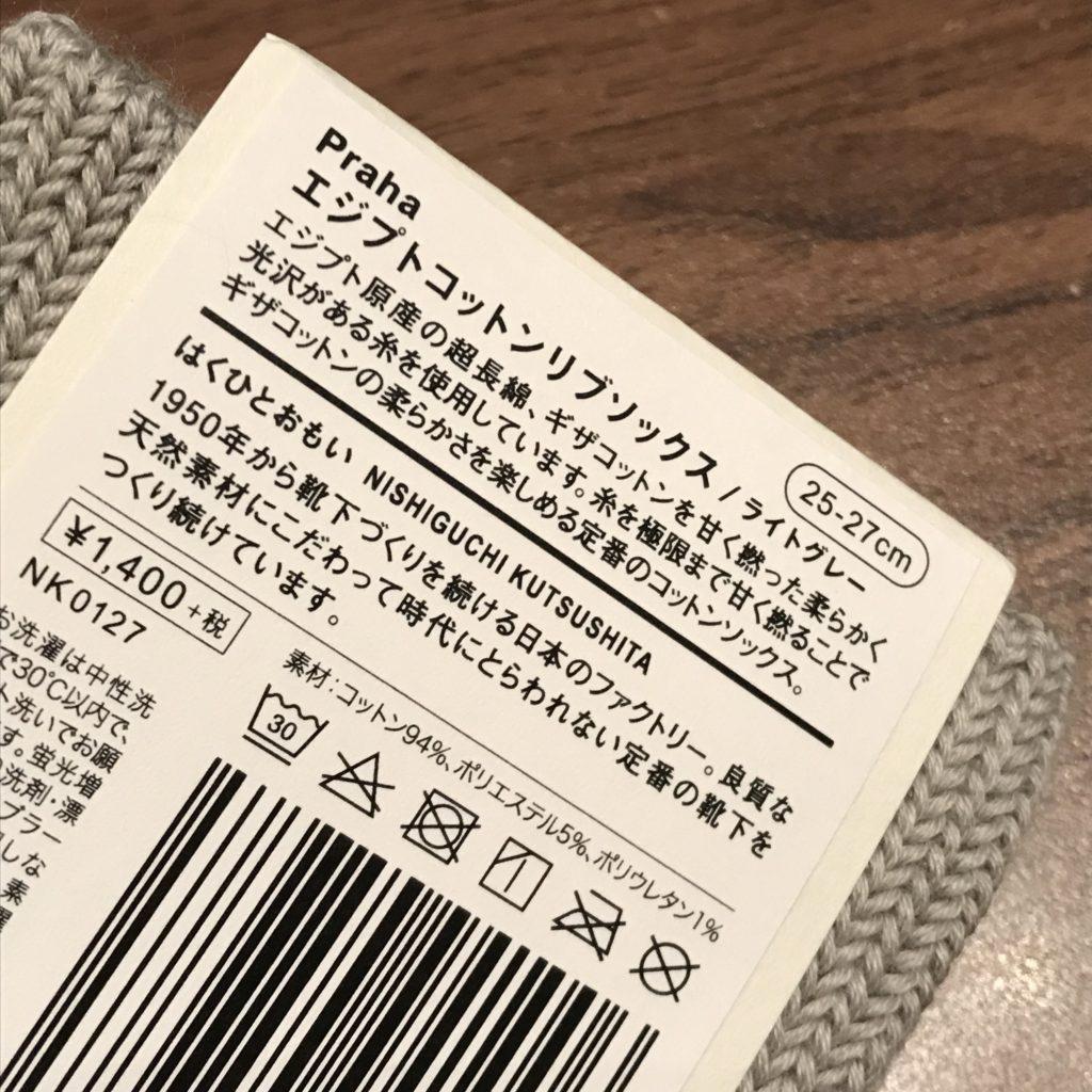 NISHIGUCHI KUTSUSITA
