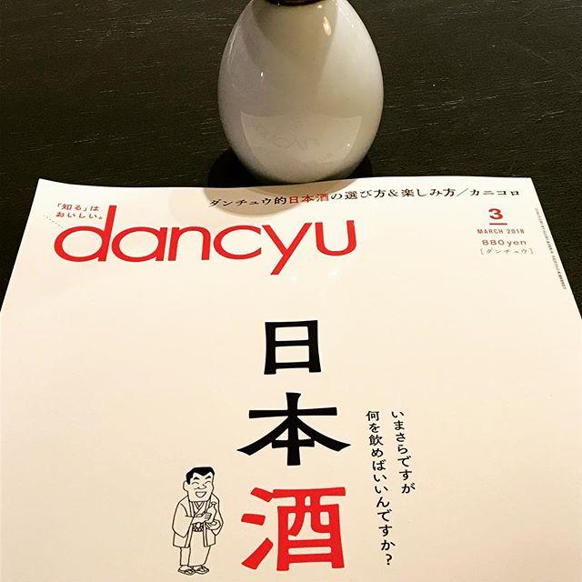 dancyu 日本酒